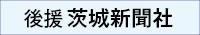 茨城 県模試