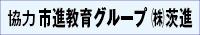 茨城県模試